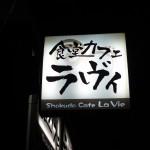 水戸市平須町 食堂カフェ ラヴィのメニュー