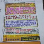 古着屋本舗水戸本店スーパーダイナマイトナンバーワンセール2015冬 お買い物券1万円分プレゼント