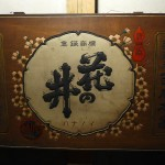 茨城の地酒 桜川市真壁町 西岡本店の花の井 酒蔵見学記