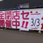 水戸の古着屋本舗水戸本店が3月に閉店セール開催